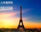 文人外语法语培训班