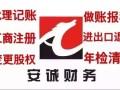 南京公司注册可提供地址,代理记账,社保公积代开