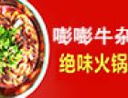 嘭嘭牛杂火锅加盟
