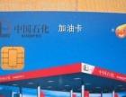 96折长春回收欧亚购物卡。长春收购物卡。长春回收卓展卡,券。