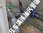 黄岛开发区化粪池清理 高压清洗管道 管道清淤疏通 化粪池公司