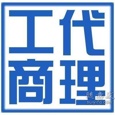 蜀山区电商园附近注册公司代账报税找戴会计还办资质和商标