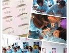 吉林市学习韩国半永久化妆学习课程