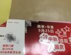 南京华星4S店日产车订单转让