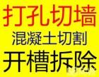 上海浦东钻孔打洞.张江专业楼板切割开洞.地面切割开槽