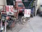 福田小三轮车转让