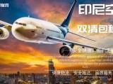 中国发蓝牙耳机到印尼空运专线