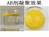 苏州进口原料ab剂生产的凝聚剂效果好