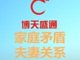 家庭关系心理咨询 夫妻关系心理咨询 北京心理咨询