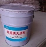 供应贵州贵阳G60-3膨胀电缆防火涂料