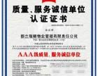 西宁企业荣誉证书 商标注册