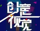 平面视觉创意班 平面视觉设计培训 上海天琥教育