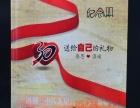 专业定制同学20周年聚会纪念册设计制作青春相册