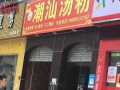 急转2宝安中心区 固戍石街新村餐馆餐饮店门面转让