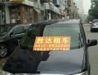 胜达租车,经济实惠,68元起还有十种特价车型 ,快来吧。