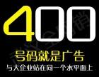 400固话-400开头的电话-办理400电话多少钱