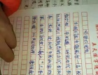 青岛瀚科学富硬笔书法培训
