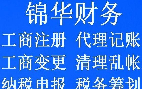 锦华财务、公司注册、代办公司、代理记账、公司变更