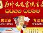 贡茶加盟 奶茶加盟-3㎡万元投资+奶茶连锁店