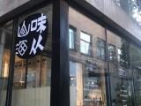 北京味从山海加盟费 味从山海甜品店加盟