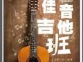 佳音 吉他 教室常年招生