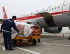 台州玉环到北京空运,玉环到成都空运