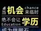 教育部改革成人教育,以后专升本由原2.5年改成4年!