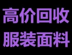 上海面料回收 上海服装回收 库存尾货回收