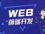 杭州下城Web前端工程师培训学校 ,校区地址在儿