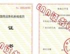 无锡食品条形码申请|UPC码申请|农产品条形码申请