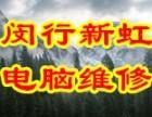 上海闵行新虹电脑上门diy装机硬盘U盘数据恢复维修网络布线