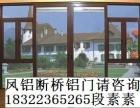 天津北辰区断桥铝门窗安装施工