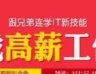 北京【PHP培训】学校哪个好-兄弟连PHP学院