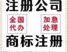杭州注册公司 代理记账等工商业务