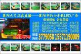 襄阳出租车广告公司