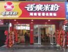 香寨米粉加盟费多少 香寨米粉加盟电话 加盟政策