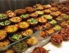 小碗菜培训加盟 中式快餐加盟 开店总部扶