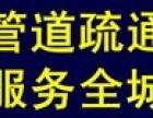 通下水道 顺德陈村通马桶公司对疏通管道技术专业 收费便宜