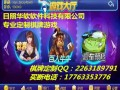 辽宁华软h-5手机捕鱼游戏深海打鱼专版定制开发
