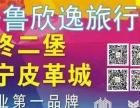 欣逸旅行社~1.21日(周六)开鲁~佟二堡直通车