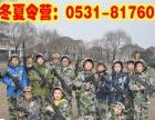 济南思贤军事冬令营让孩子远离任性,娇气,任性,磨蹭和坏脾气