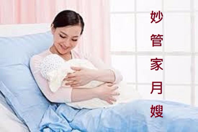福州月嫂+专业居家保姆 妙管家家政提供专业服务