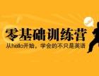 北京雅思在线 怀柔雅思班课(寒假课程) 雅思集训