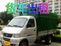 3.4米货车出租,长短途搬家车货,全国各地都可以去