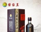 【贵州茅台酱台王】加盟/加盟费用/项目详情