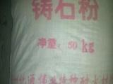 辽宁锦州铸石粉厂批发价格700元吨