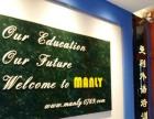 学英语 口语 语法 写作一步到位就到曼利外语学校