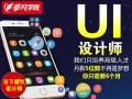 上海UI设计培训 UI交互学习班