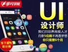上海UI设计师培训学校 周末班 平时班