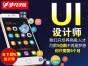 上海哪里可以学UI设计UI交互设计是什么,适合什么人学习
